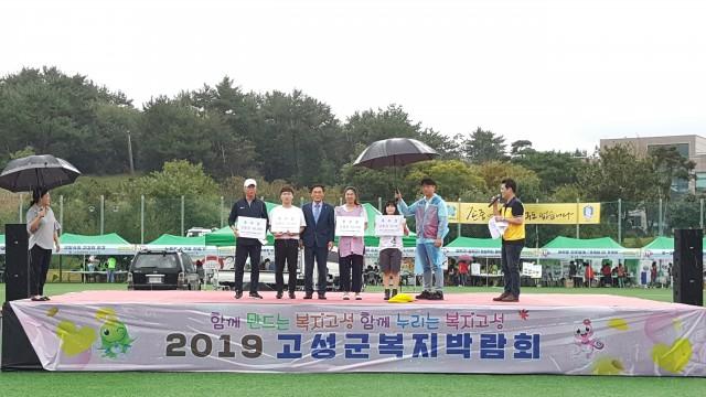 2019 고성군복지박람회 성료.jpg