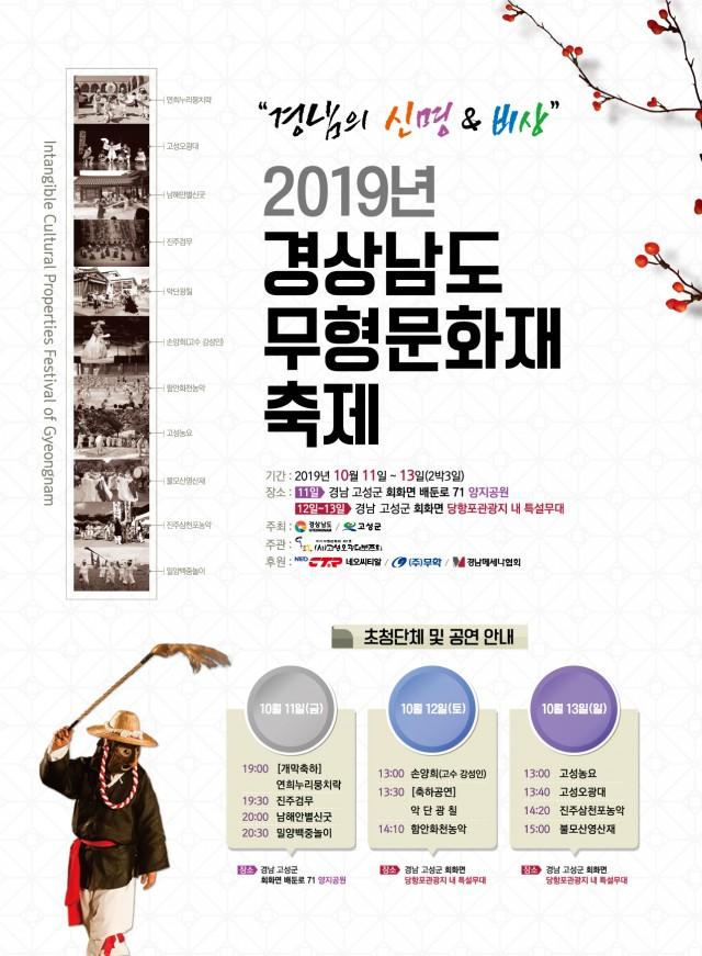'2019년 경상남도 무형문화재 축제' 고성군서 개최 (1).jpg