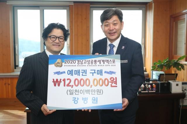고성 강병원, 2020공룡엑스포 성공 기원 동참(왼쪽에 강진구 원장).JPG
