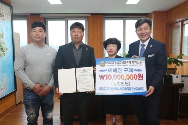 건설기계 경남고성지회, 2020공룡엑스포 성공 기원 동참(왼쪽에서 두번째 제영래 회장).JPG