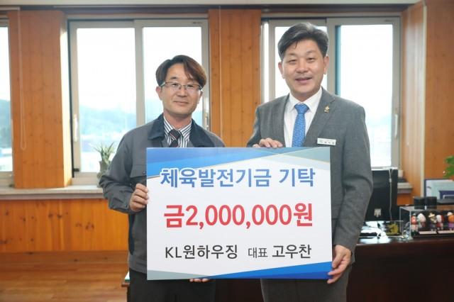 고성 KL원하우징, 고성군 체육발전기금 기탁.JPG
