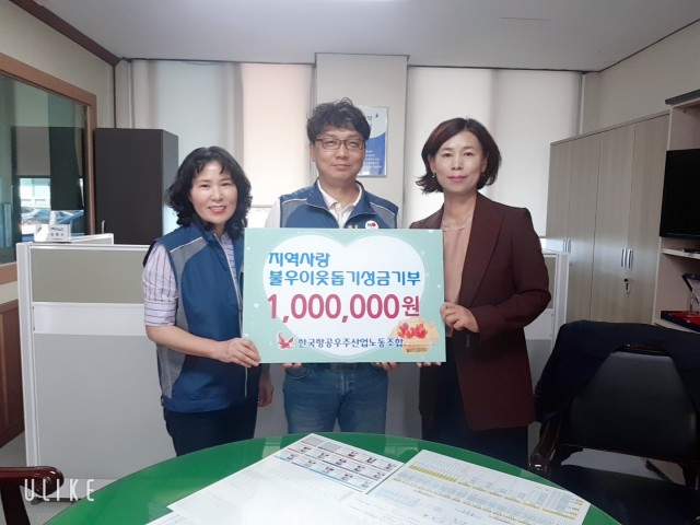 한국항공우주산업노동조합, 고성군 이웃돕기 성금 기탁.jpg