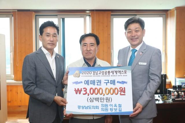 이옥철·황보길 경남도의원, 고성군 발전에 혼신의 힘( 엑스포 예매입장권 구매 약정식).JPG