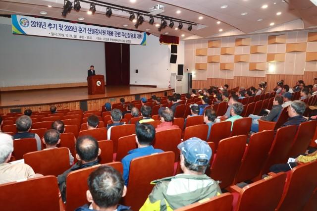 고성군, 산불감시원 채용 주민설명회 개최.JPG