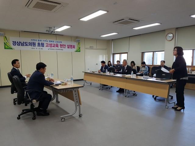 고성교육지원청-고성교육현안설명회 1.jpg