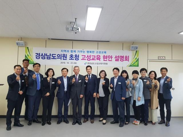 고성교육지원청-고성교육현안설명회 2.jpg