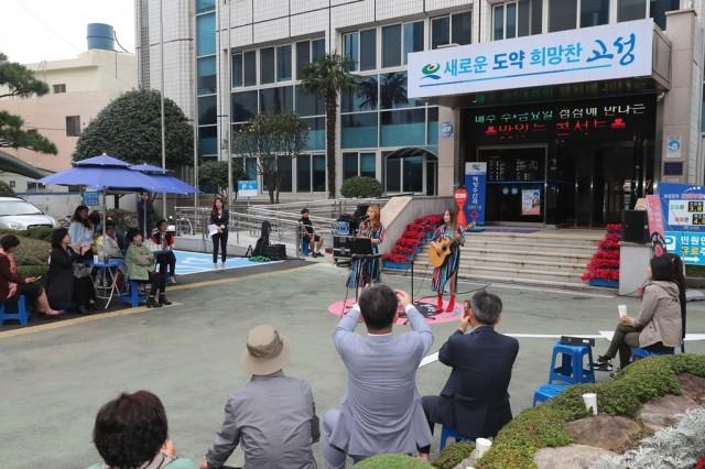 점심시간에 만나는 고성군 '맛있는 콘서트'  (4).JPG