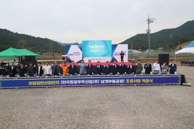 고성군, 23일 '이당일반산업단지' 착공식 개최.JPG