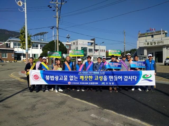 6-1. 불법광고물 근절 캠페인(2).jpg