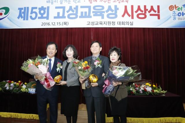 고성교육지원청-제5회 고성교육상 시상식.JPG