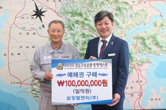 엑스포 입장권 대량구매 협약식 (삼강 앰엔티)(1).JPG