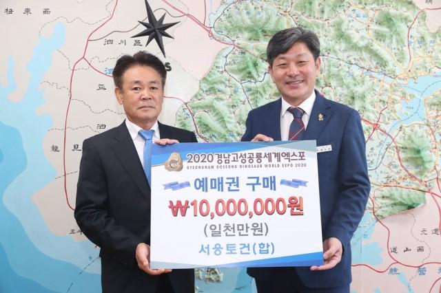 엑스포 입장권 대량구매 협약식 (서웅토건)(2).JPG
