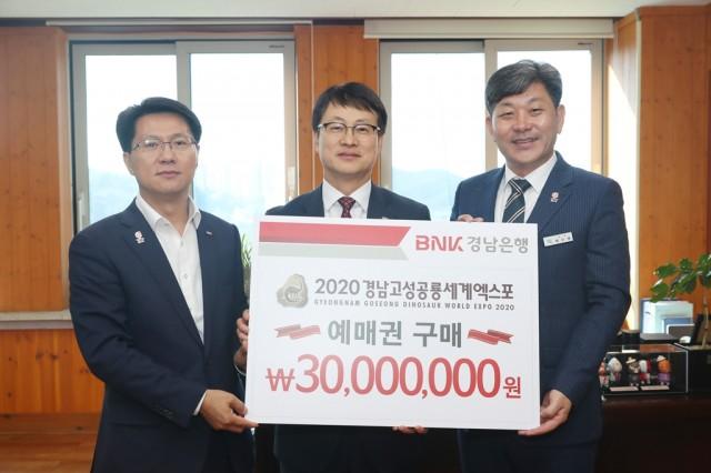 11월15일 엑스포 입장권 대량구매 협약식(경남은행).JPG