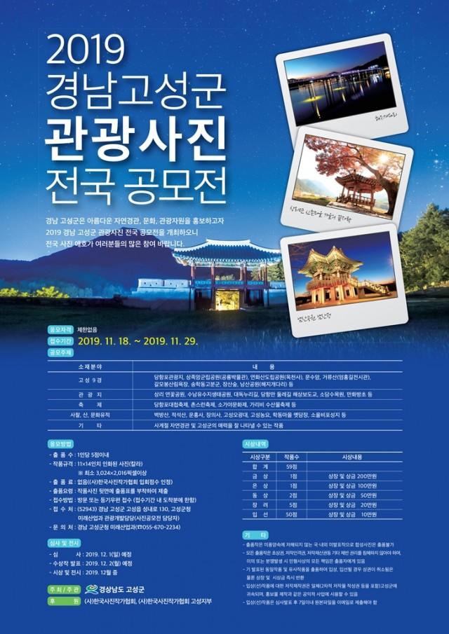 2019 경남고성군 관광사진 전국공모전 전단.jpg