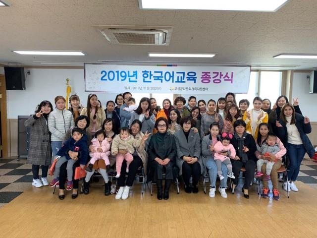 고성군다문화가족지원센터, 2019년 한국어교육 종강식(3).jpg