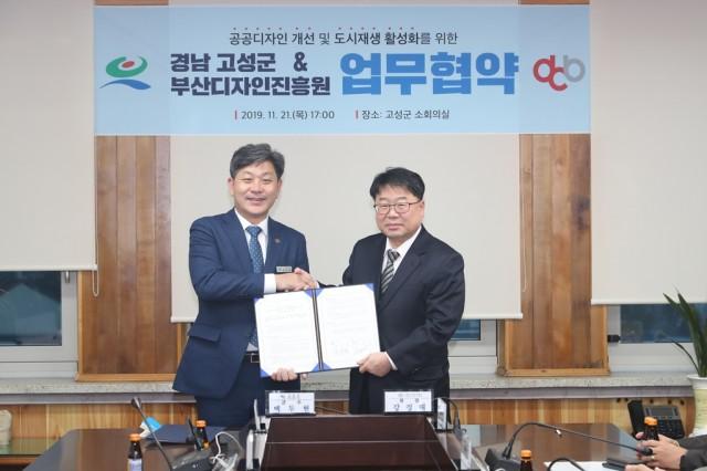 11월21일 부산디자인 진흥원 업무협약식 (1).JPG