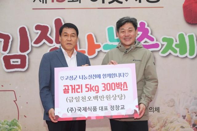 11월27일 이웃돕기성품기탁식 ((주)국제식품).JPG