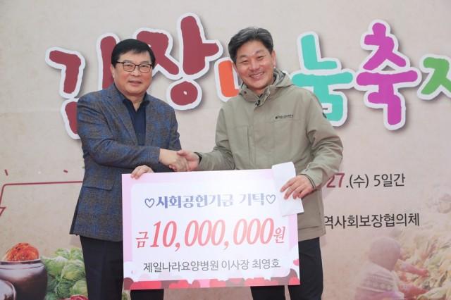 11월27일 이웃돕기성금기탁식 (제일나라요양병원).JPG