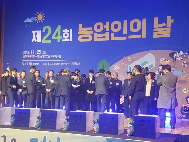 고성군, 제24회 농업인의 날 기념행사 2개 부문 수상(농업유공자).jpg