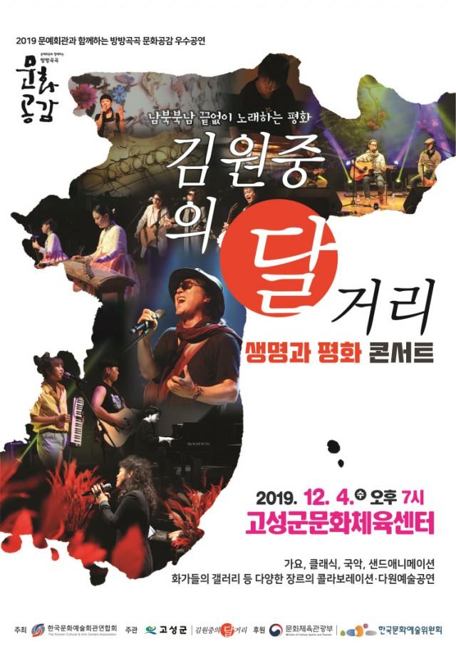 '바위섬'의 가수 김원중, 경남 고성서 공연(3).jpg