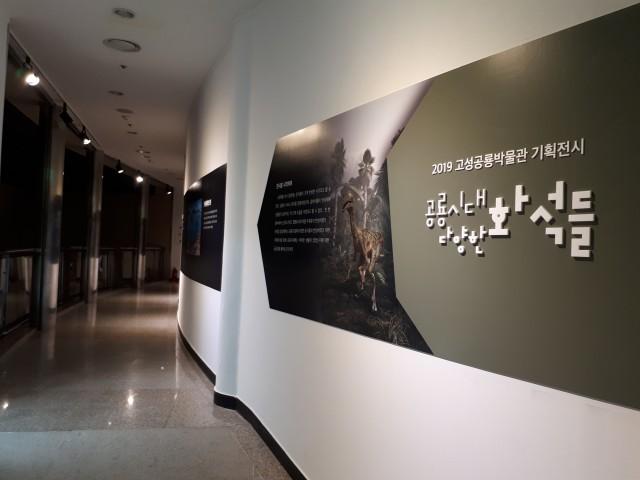 2019고성공룡박물관 기획전시(1).jpg
