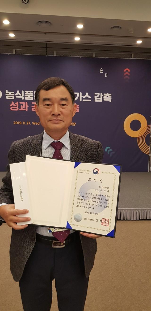 고성군 백선생 고구마농원 대표 농림축산식품부 장관상 수상(2).jpg