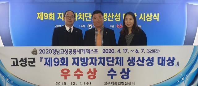 고성군, 지방자치단체 생산성평가 우수상 수상(2).jpg