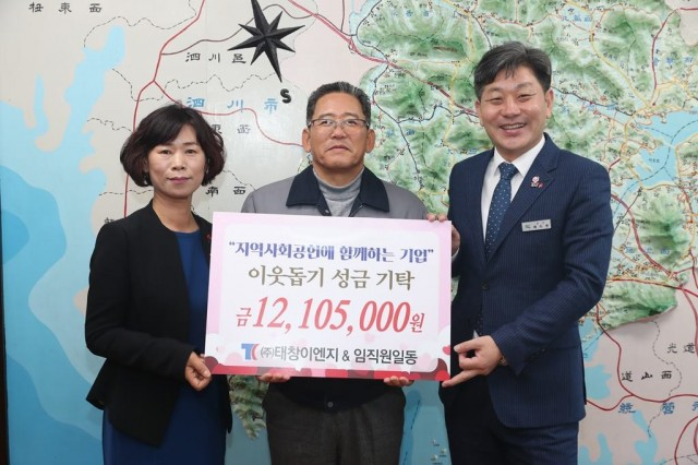 경남 고성군 ㈜태창이엔지, 이웃돕기 성금 기탁.jpg