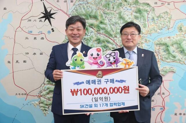 SK건설, 2020경남고성공룡세계엑스포 예매권 1억원 어치 구입(1).jpg