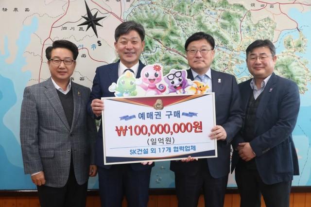 SK건설, 2020경남고성공룡세계엑스포 예매권 1억원 어치 구입(2).jpg