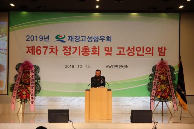 재경고성향우회, 2019년 정기총회 및 고성인의 밤 개최.jpg
