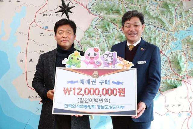 한국외식업중앙회 경남고성군지부, 2020경남고성공룡세계엑스포 예매권 1,000매 구입.JPG