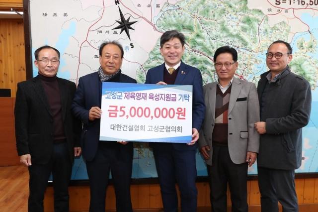 대한건설협회 고성군협의회, 고성군 체육영재 육성지원금 500만원 기탁.JPG