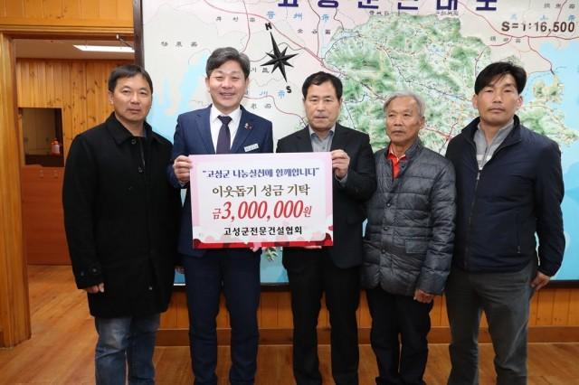 고성군 전문건설협회, 이웃돕기 성금 300만원 기탁.JPG