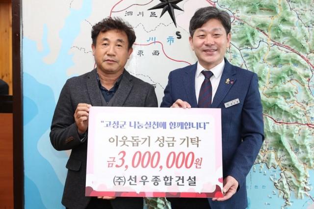 ㈜선우종합건설, 고성군에 이웃돕기 성금 300만원 기탁.JPG