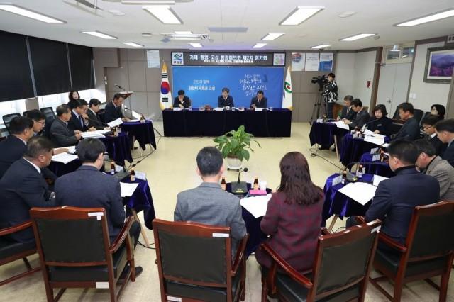 거제-통영-고성 행정협의회, 제2차 정기회의 개최(2).JPG