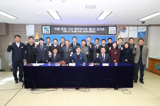 거제-통영-고성 행정협의회, 제2차 정기회의 개최(3).JPG