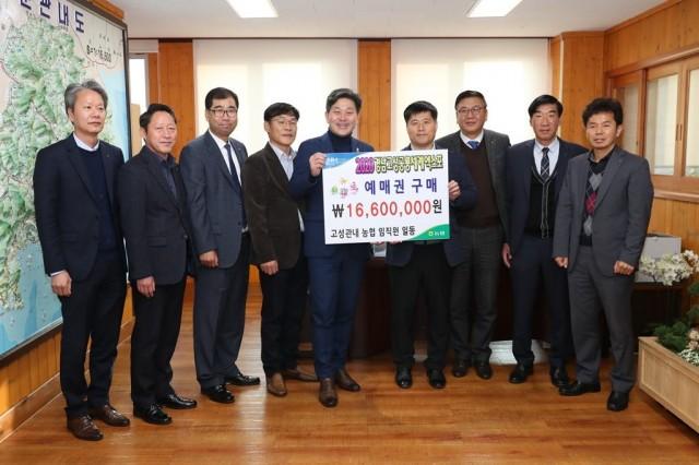 고성관내 농협임직원, 2020경남고성공룡세계엑스포 예매입장권 구입.JPG