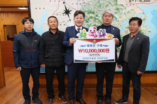 전국한우협회 고성군지부, 2020경남고성공룡세계엑스포 예매입장권 1234매 구입.JPG