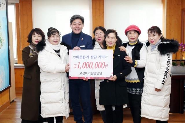 고성아리랑고고장구공연단, 이웃돕기성금 100만원 기탁.JPG