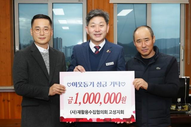 한국자원재활용협회 고성지회, ㈜경남철재, 한국자원철재 이웃돕기 성금 기탁.jpg