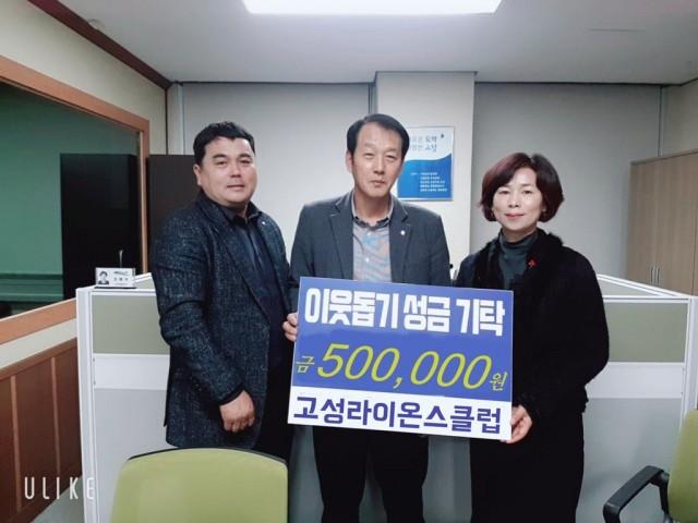 고성라이온스클럽, 이웃돕기 성금 50만원 기탁.jpg