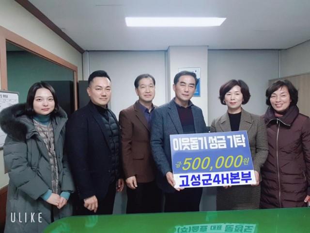 고성 4H본부 이웃돕기성금 50만원 기탁.jpg