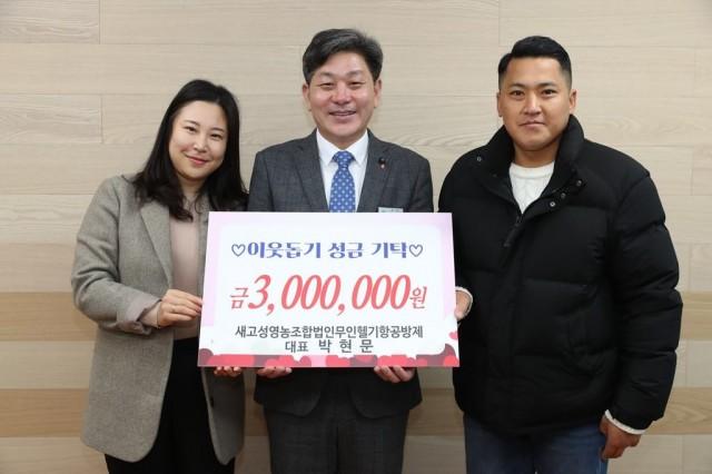 새고성영농조합법인 대표 박현문, 이웃돕기성금 300만원 기탁.jpg