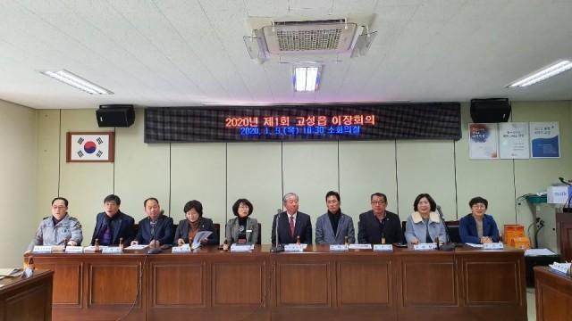 고성군, 2020년 고성읍 첫 이장회의 개최(1).jpg
