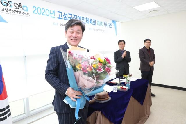 고성군장애인체육회 출범! (1).jpg