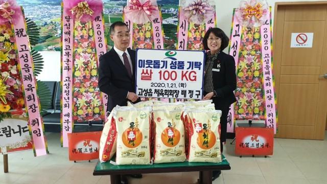 고성읍체육회회장 배정구, 사랑나누기 쌀 100kg기탁.jpg