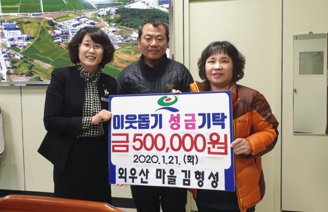 고성군 외우산마을 김형성·최윤화 부부, 설명절 이웃돕기 성금 50만원 기탁.jpg