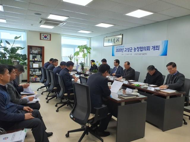 소통 및 상생협력을 위한 제1회 고성군 농정협의회 개최(2).jpg