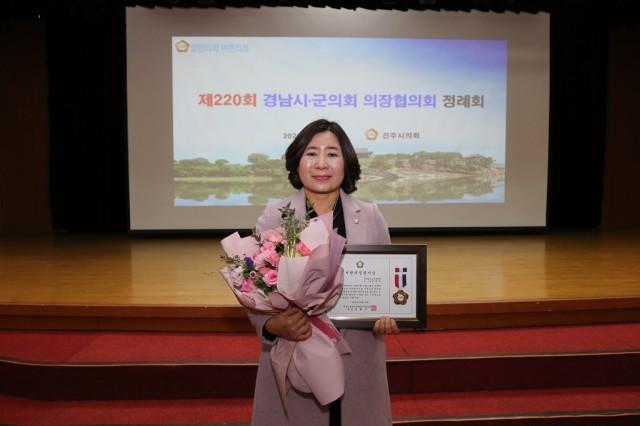 고성군의회 김향숙 의원, 지방의정봉사상 수상.jpg